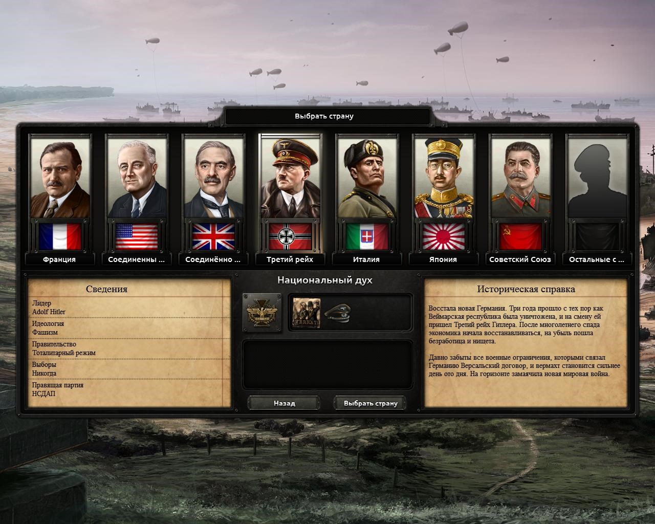 Hearts of Iron IV: Field Marshal Edition (2016/RUS/ENG/MULTI5/RePack) PC