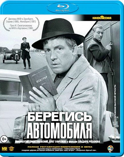 Берегись автомобиля (1966) BDRip | BDRip-AVC | BDRip 720p | BDRip 1080p