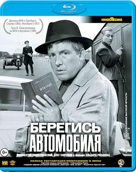 Берегись автомобиля (1966) BDRip | BDRip-AVC | BDRip 720p | BDRip 1080p