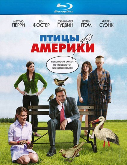 Птицы Америки / Birds of America (2008) BDRip