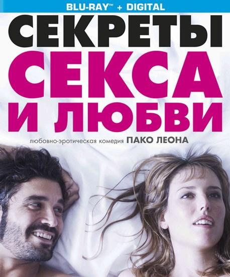 Секреты секса и любви / Kiki, el amor se hace (2016/RUS/SPA) HDRip   BDRip 720p