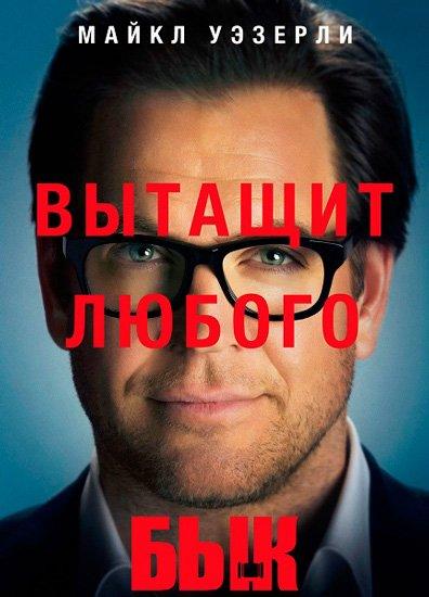 Бык / Булл / Bull (2 сезон/2017) HDTVRip