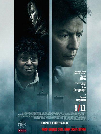 9/11 (2017) WEB-DLRip