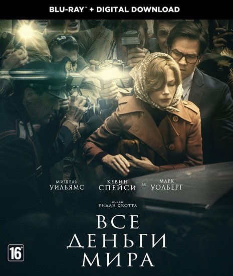 Все деньги мира / All the Money in the World (2017) HDRip | BDRip 720p