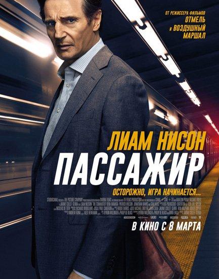 Пассажир / The Commuter (2018) HDTVRip | HDTV 720p | HDTV 1080p