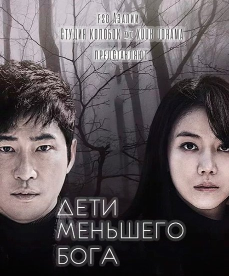 Дети Меньшего Бога / Children of The Lesser God / Jakeun Shinui Aideul (1 сезон/2018) HDTVRip