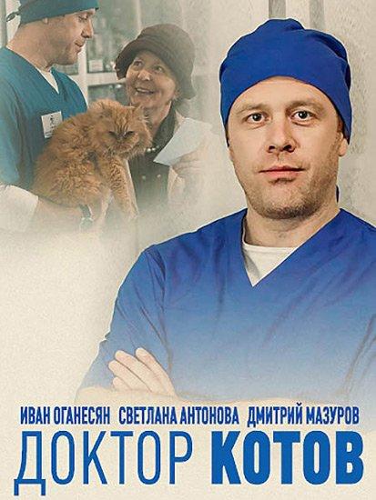 Доктор Котов (2018) WEB-DLRip