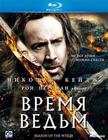 Время ведьм / Season of the Witch (2011) BDRip
