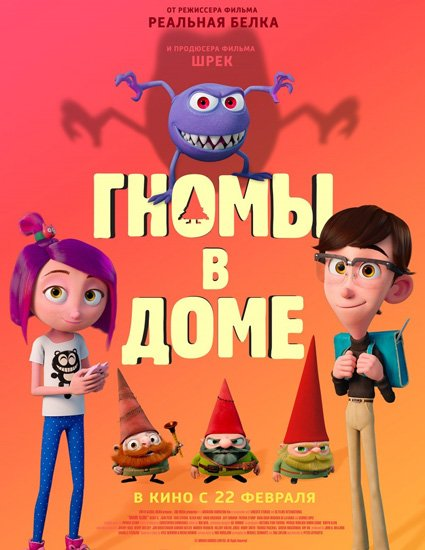 Гномы в доме / Gnome Alone (2017) WEB-DLRip | WEB-DL 720p | WEB-DL 1080p