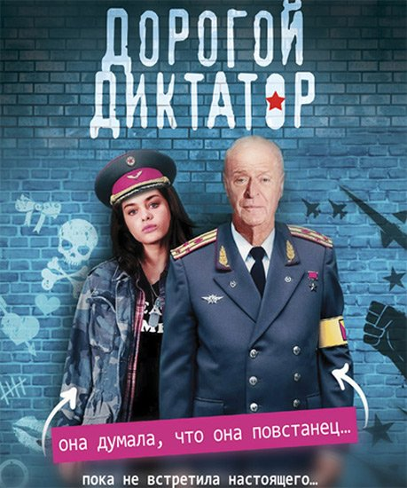 Дорогой диктатор / Dear Dictator (2018) WEB-DLRip